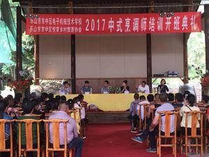 """2017年市中区荔枝湾""""中式烹调师""""培训班开班典礼"""