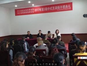 """2017年夹江县和平桥""""中式烹调师""""开班典礼"""