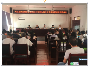 """2017年夹江县华头镇""""中式烹调师""""培训班开班典礼"""