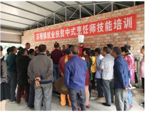 2018年苏稽镇就业扶贫中式烹调师培训班